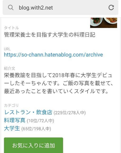 f:id:So-chann:20190422005013j:image