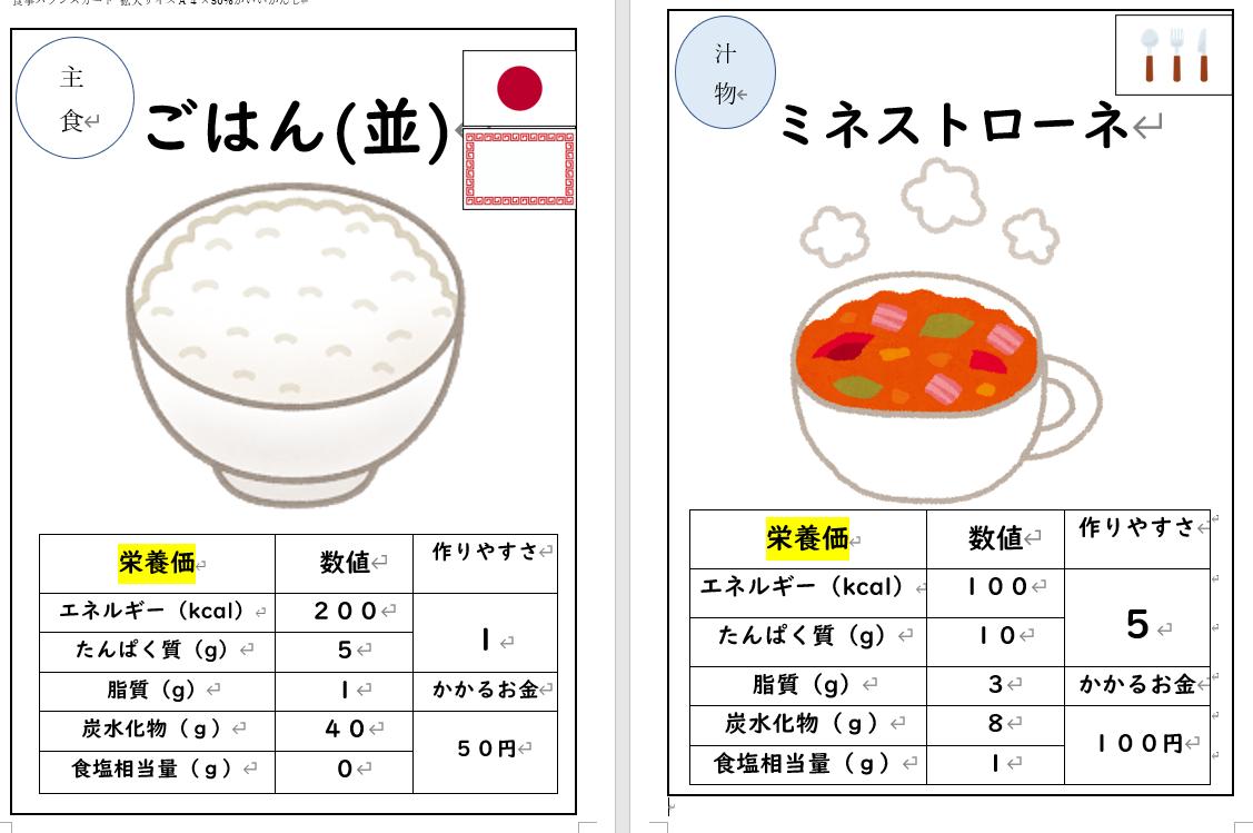 f:id:So-chann:20210325010408p:plain