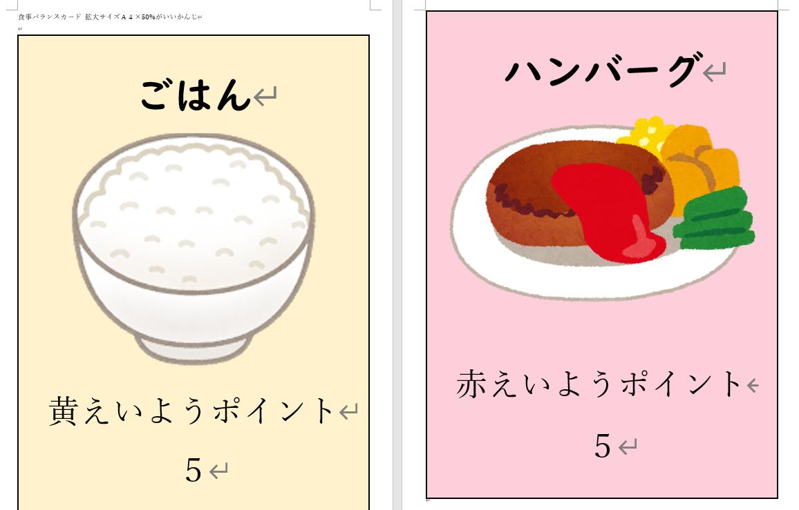 f:id:So-chann:20210325010655p:plain