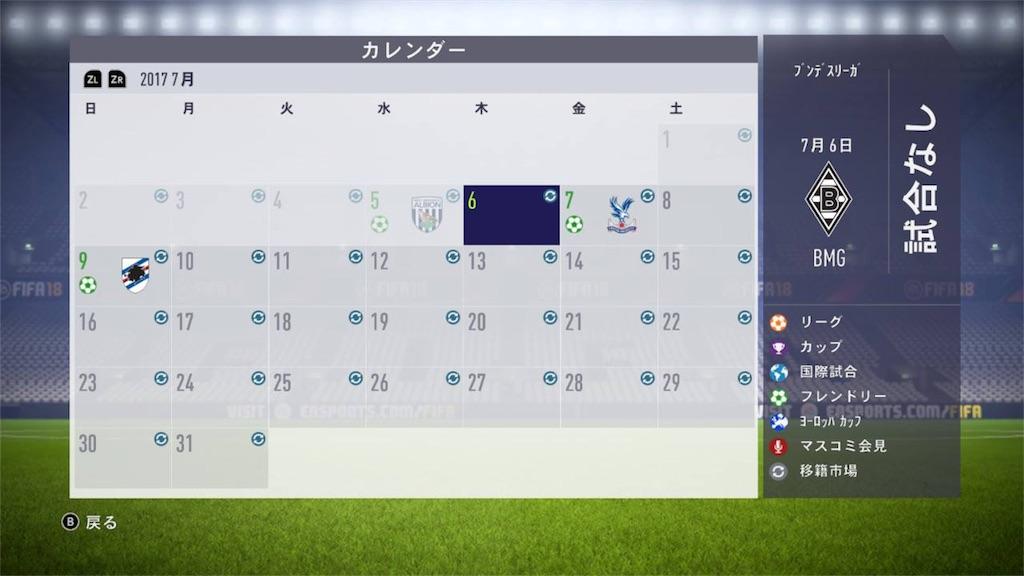 f:id:SoccerP:20171205202007j:image