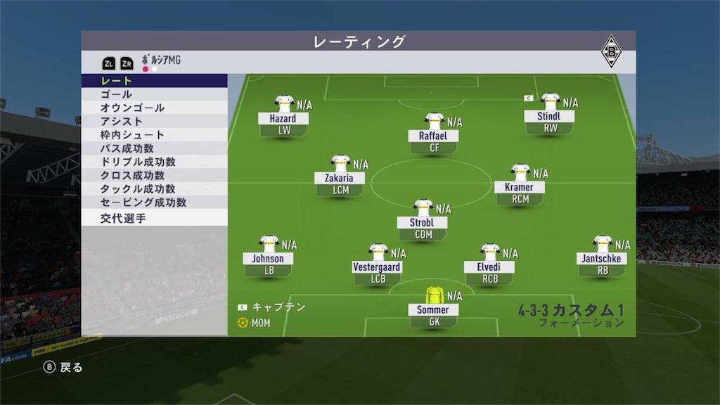 f:id:SoccerP:20171208212546j:image