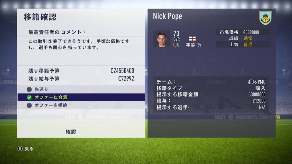 f:id:SoccerP:20171208213559j:image