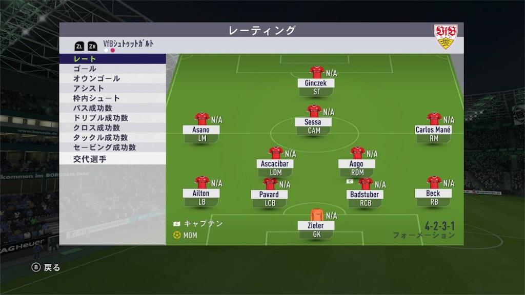f:id:SoccerP:20171215221804j:image