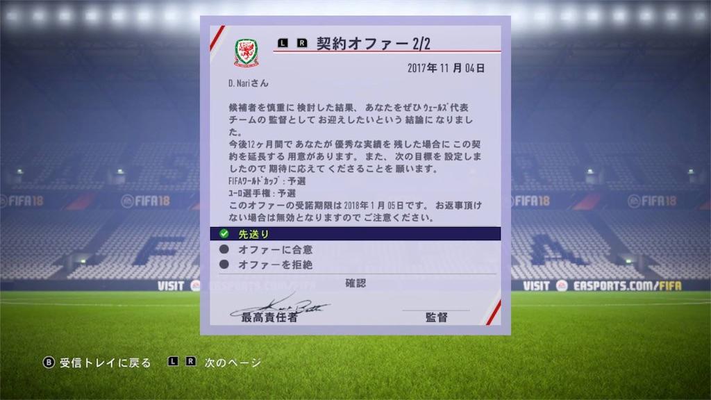 f:id:SoccerP:20171221011025j:image