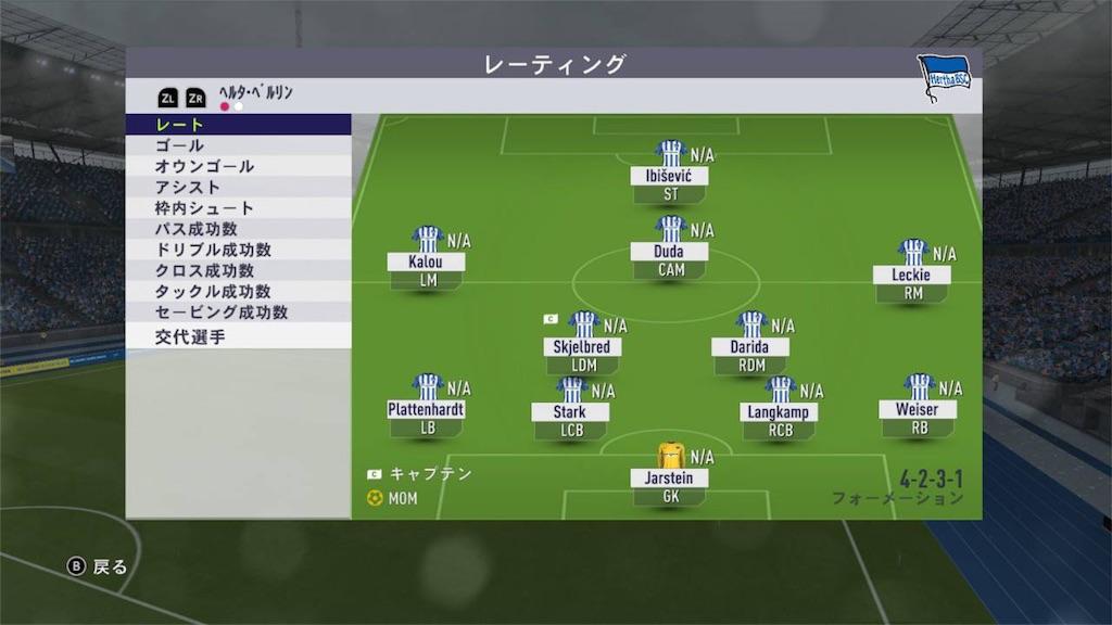 f:id:SoccerP:20171224170137j:image