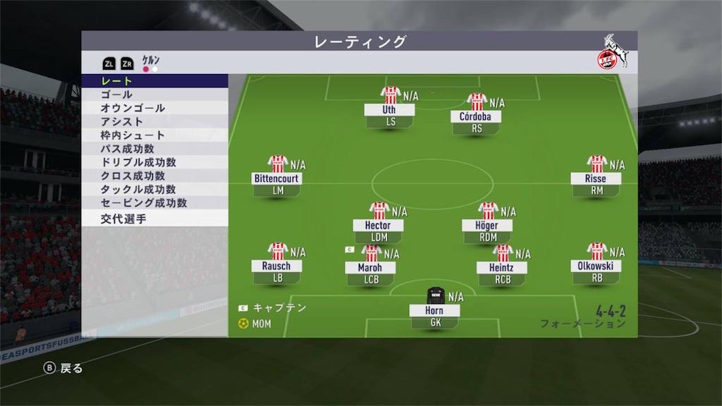 f:id:SoccerP:20171230110741j:image