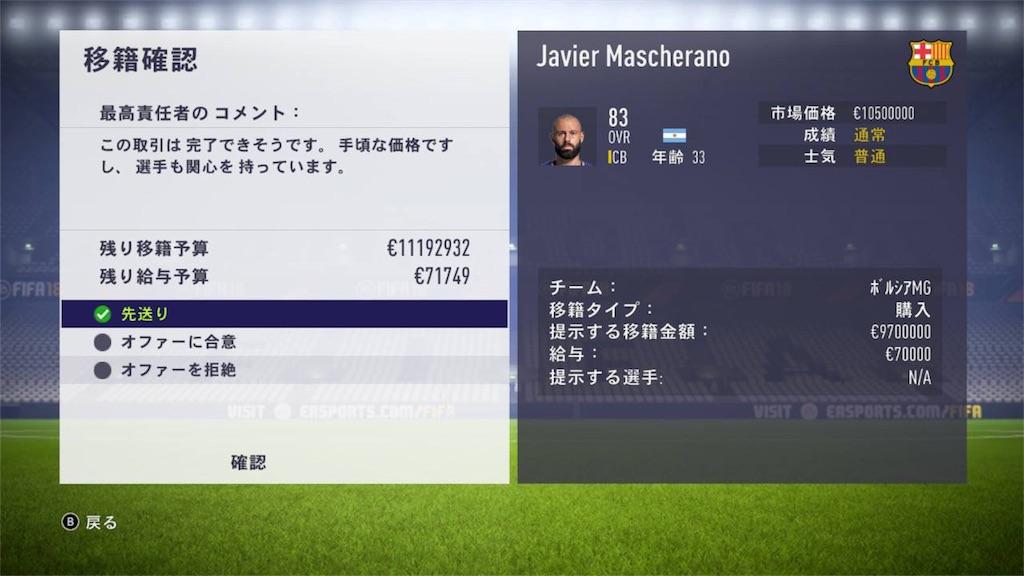 f:id:SoccerP:20171231132001j:image