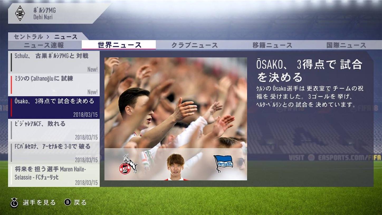 f:id:SoccerP:20180109135315j:image
