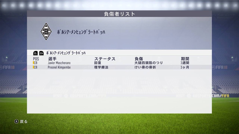 f:id:SoccerP:20180120235815j:image