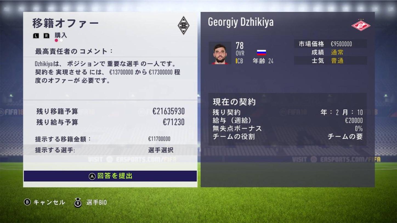 f:id:SoccerP:20180131235132j:image