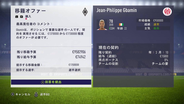 f:id:SoccerP:20180131235137j:image