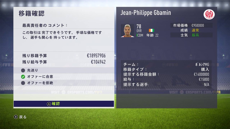 f:id:SoccerP:20180201162019j:image