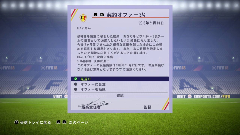 f:id:SoccerP:20180201223308j:image