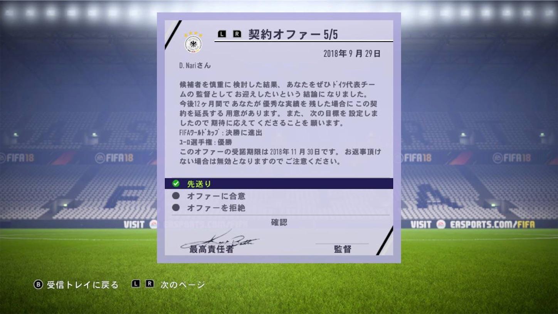 f:id:SoccerP:20180204174833j:image