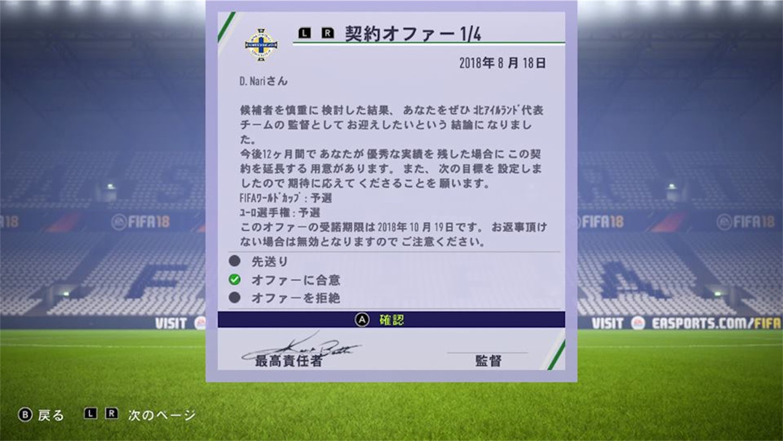 f:id:SoccerP:20180207215707j:image