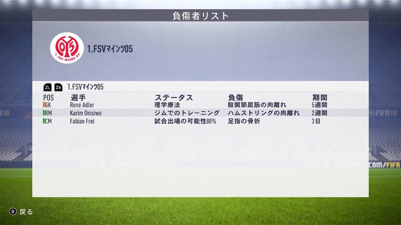 f:id:SoccerP:20180220230208j:image