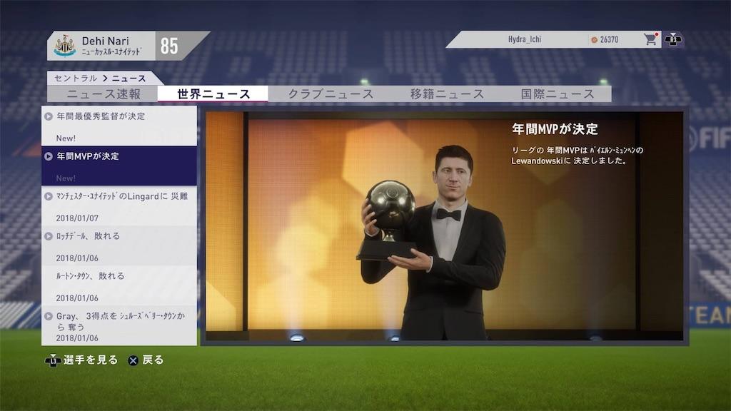 f:id:SoccerP:20180520142444j:image