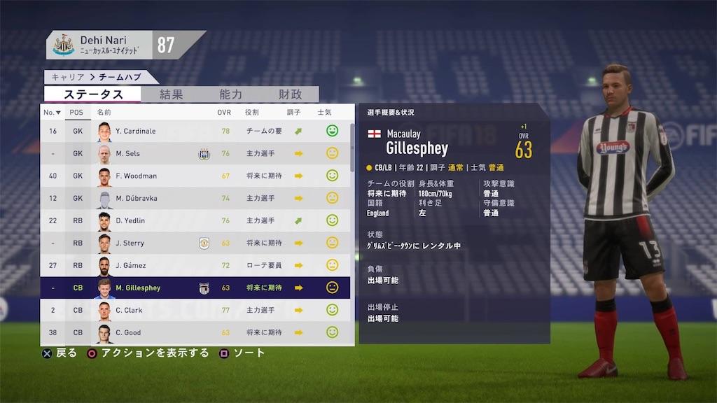 f:id:SoccerP:20180523003936j:image