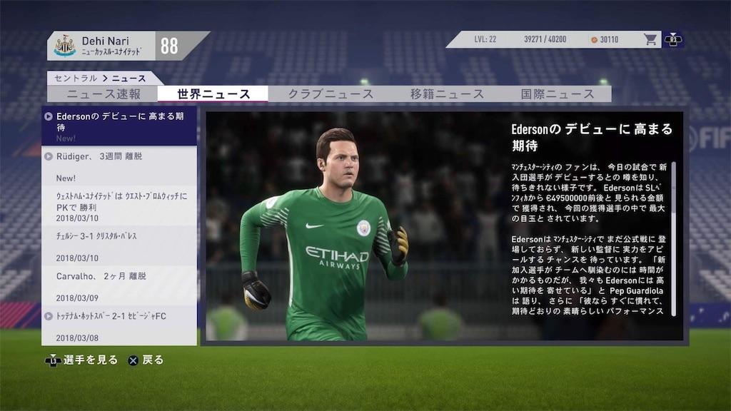 f:id:SoccerP:20180605004727j:image