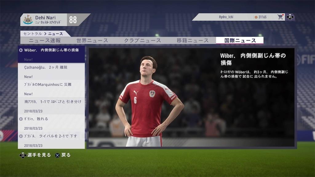 f:id:SoccerP:20180608225426j:image