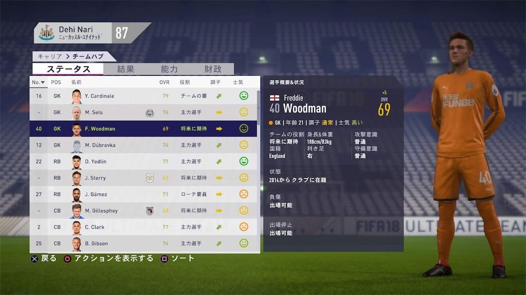 f:id:SoccerP:20180615211148j:image