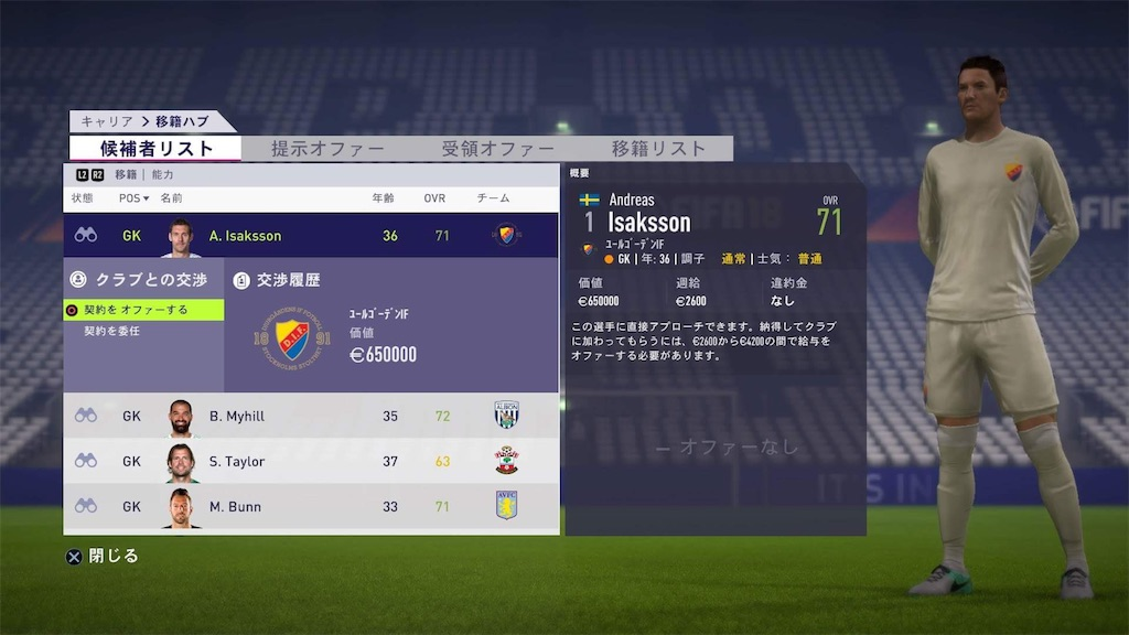 f:id:SoccerP:20180618195828j:image