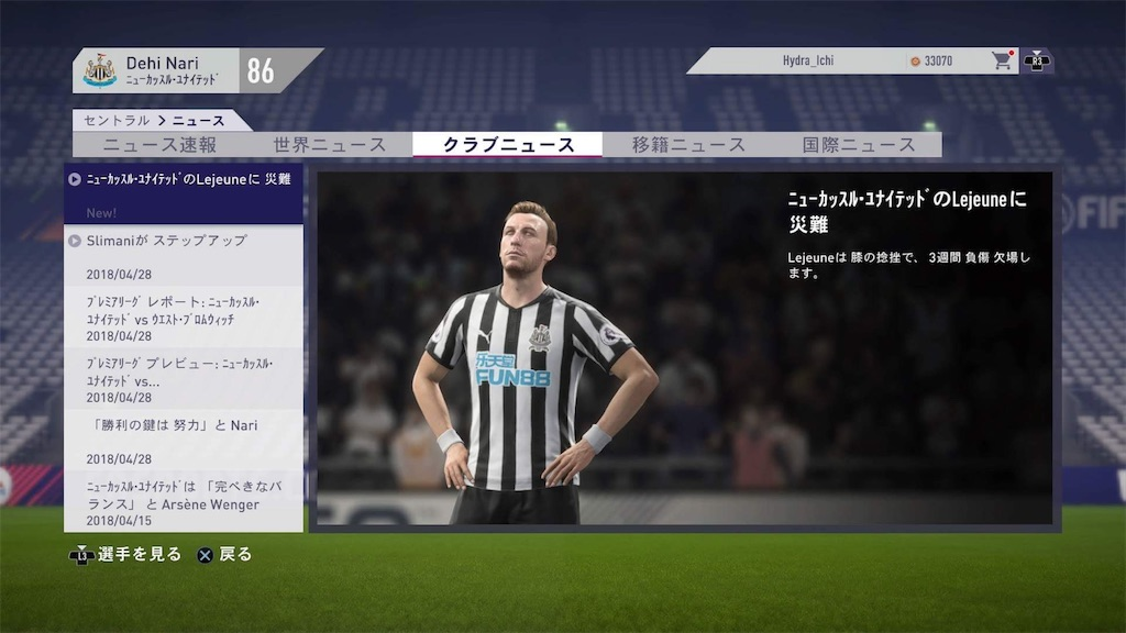 f:id:SoccerP:20180621094539j:image