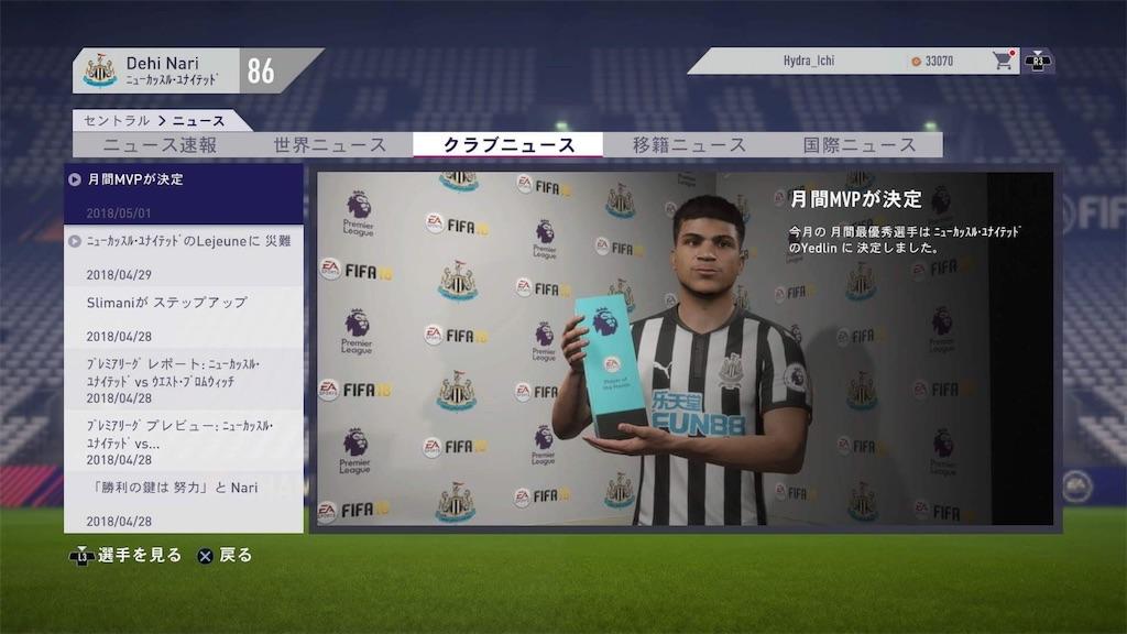 f:id:SoccerP:20180624201309j:image