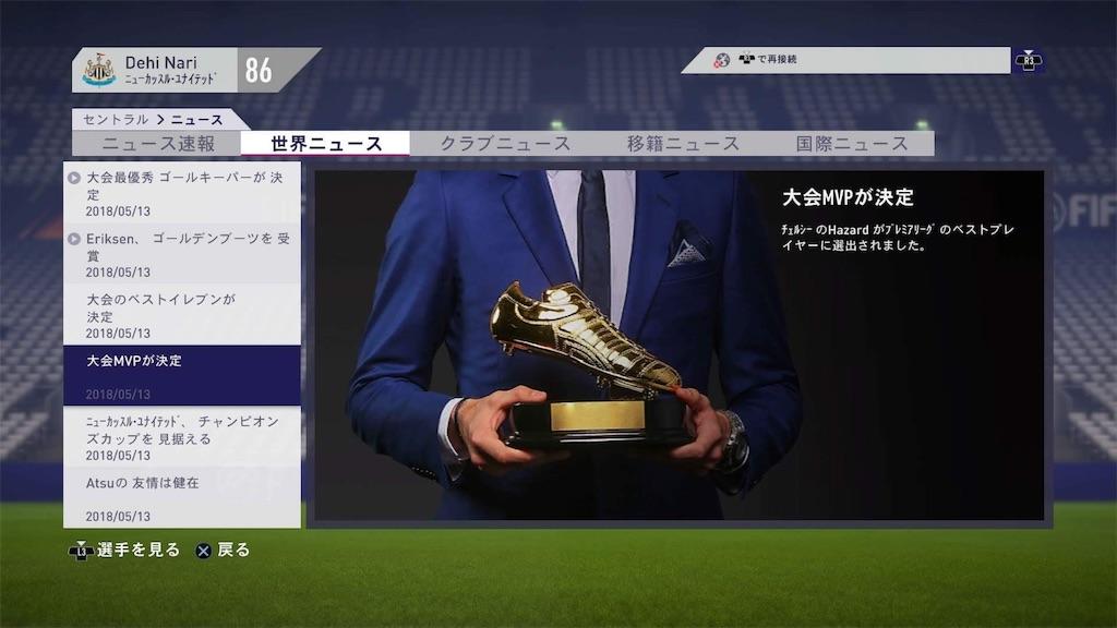 f:id:SoccerP:20180708201728j:image