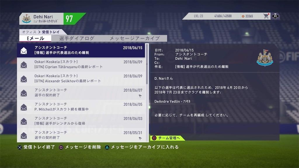 f:id:SoccerP:20180718153111j:image