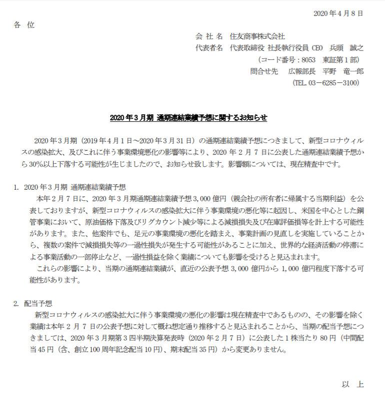 sumitomo-corporation-pressrelease-20200409