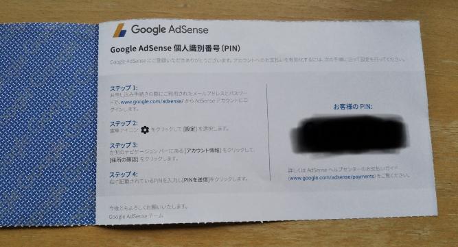 adsense-pin
