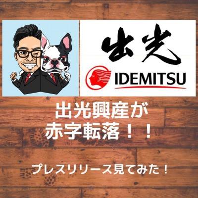 idemitsu-logo-eyecatch