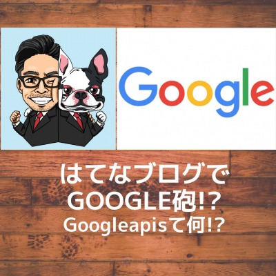 google-logo-eyecatch