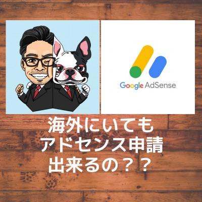 google-adesense-logo