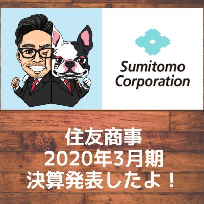 sumitomo-corporation-logo-eyecatch