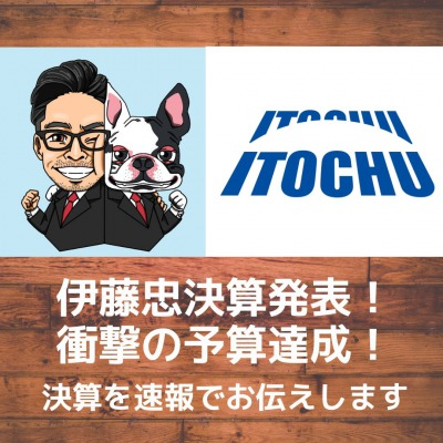 itochu-corporation-logo-eyecatch