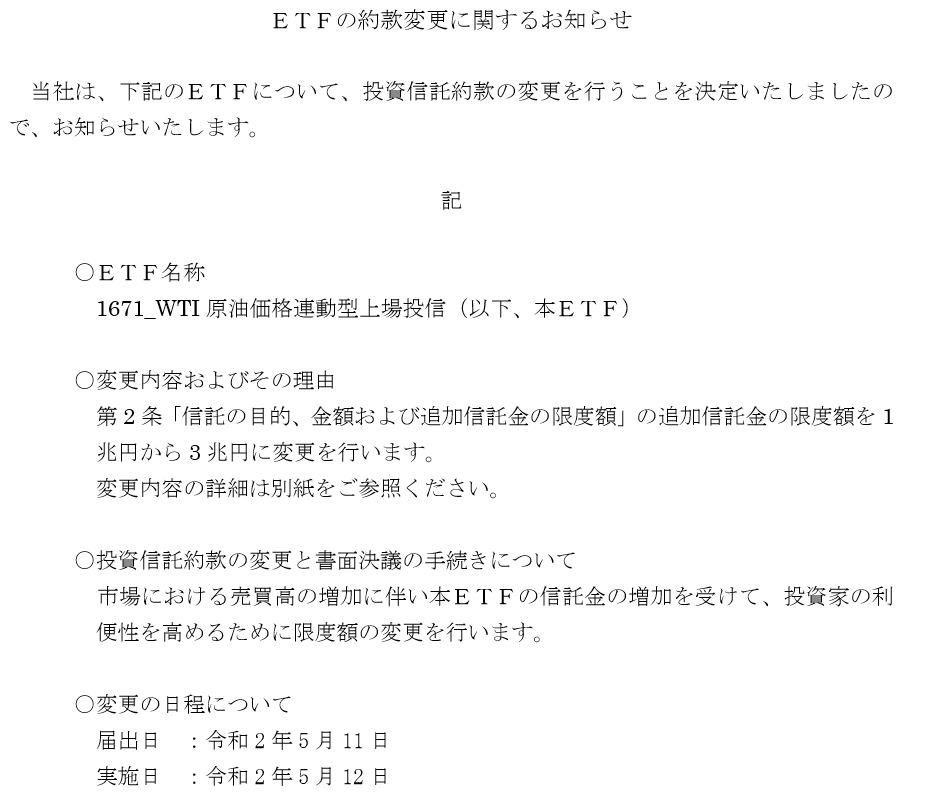 1671-press-release-yakkanhenkou