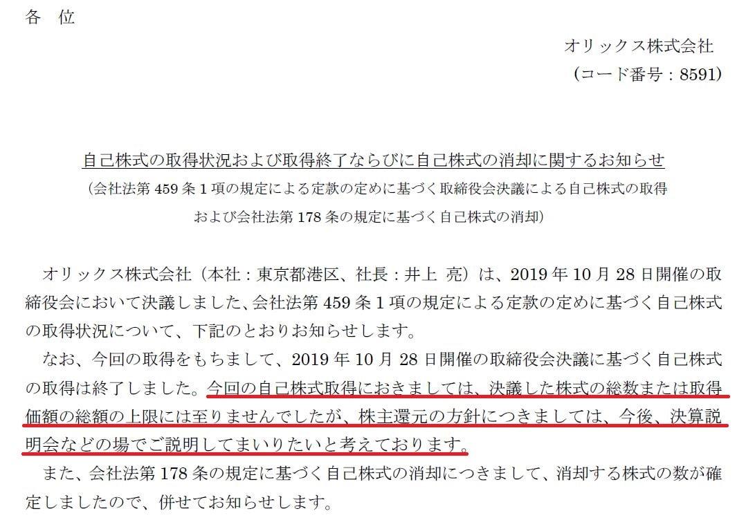 orix-press-release-20200511
