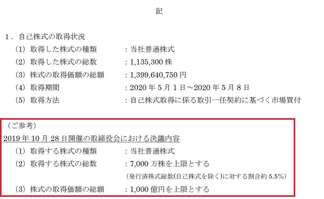 orix-press-release-20200511-2
