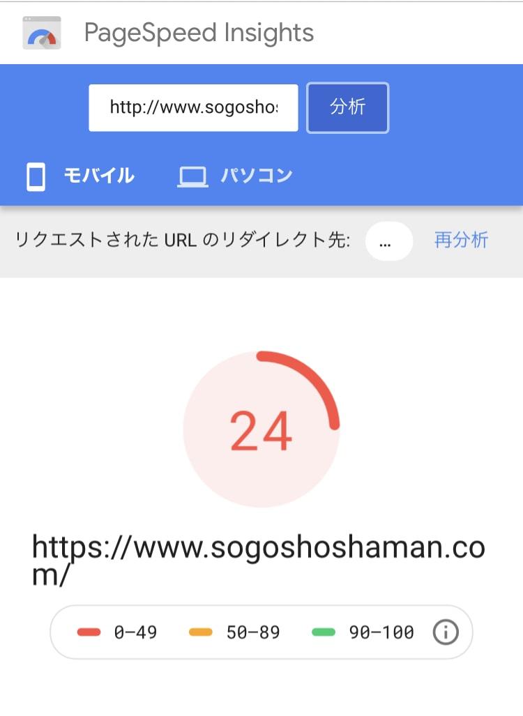 pagespeedinsights-result