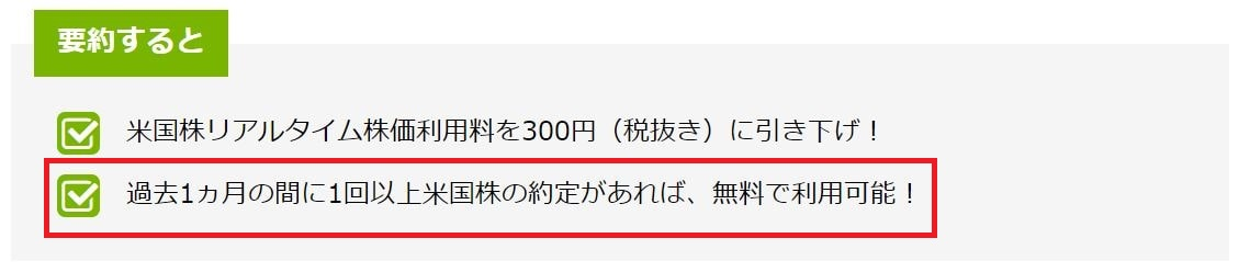 rakuten-shoken-site-realtimetransaction