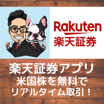 rakutenshoken-logo-eyecatch
