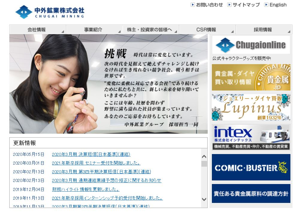 chugai-mining-homepage
