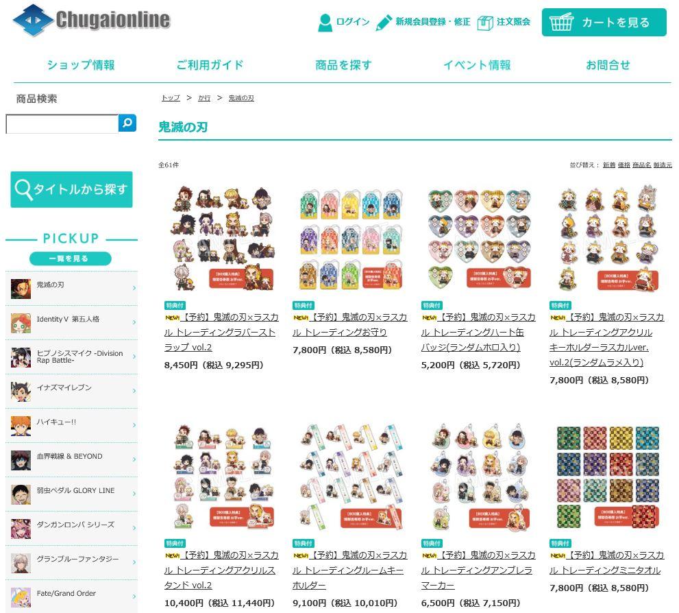 chugai-online