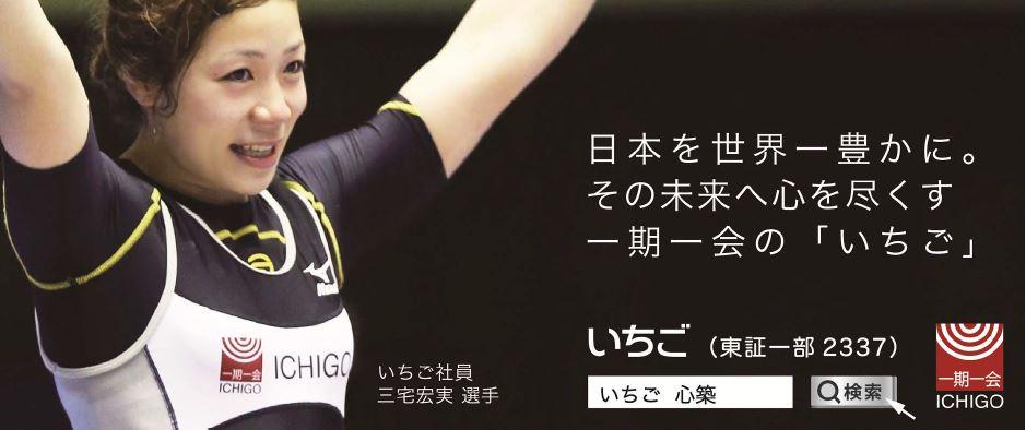 ichigo-logo
