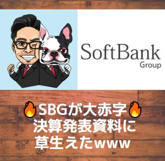 softbank-logo-eyecatch