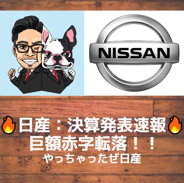 nissan-logo-eyecatch