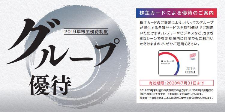 orix-kabunushiyutai-card