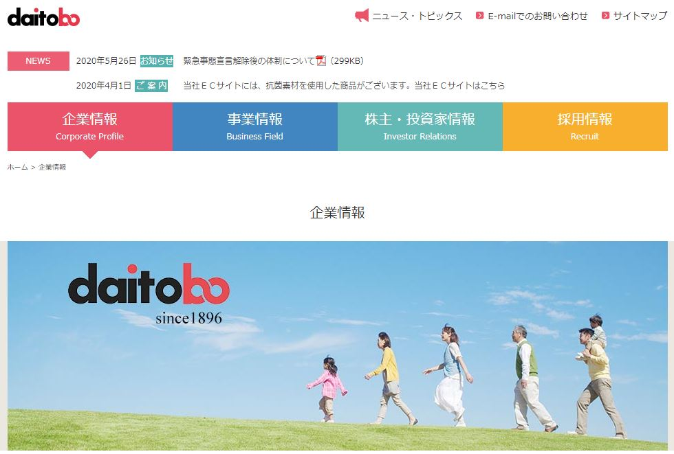 daitoubou-homepage